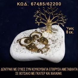 ΔΕΝΤΡΑΚΙ ΚΑΙ ΚΟΥΚΟΥΒΑΓΙΑ ΕΠΙΧΡΥΣΑ ΣΕ ΒΟΤΣΑΛΟ ΜΕ ΓΚΛΙΤΕΡ ΜΠΟΜΠΟΝΙΕΡΑ - ΔΩΡΟ ΤΙΜΗ ΧΟΝΔΡΙΚΗΣ 67485/62200