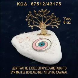 ΔΕΝΤΡΑΚΙ ΕΥΧΩΝ ΕΠΙΧΡΥΣΟ ΚΑΙ ΜΑΤΑΚΙ ΣΕ ΒΟΤΣΑΛΟ ΜΕ ΓΚΛΙΤΕΡ ΜΠΟΜΠΟΝΙΕΡΑ - ΔΩΡΟ ΤΙΜΗ ΧΟΝΔΡΙΚΗΣ 67512/43175