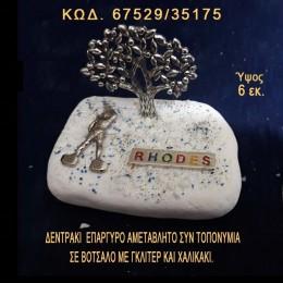 ΔΕΝΤΡΑΚΙ ΕΠΑΡΓΥΡΟ, ΚΟΛΟΣΣΟΣ ΤΗΣ ΡΟΔΟΥ ΚΑΙ ΤΟΠΟΝΥΜΙΟ ΣΕ ΒΟΤΣΑΛΟ ΜΕ ΓΚΛΙΤΕΡ ΜΠΟΜΠΟΝΙΕΡΑ - ΔΩΡΟ ΤΙΜΗ ΧΟΝΔΡΙΚΗΣ 67529/35175