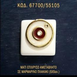 ΜΑΤΙ ΕΠΙΧΡΥΣΟ ΠΑΝΩ ΣΕ ΠΛΑΚΑΚΙ ΜΠΟΜΠΟΝΙΕΡΑ - ΔΩΡΟ  ΤΟΥΡΙΣΤΙΚΑ - SOUVENIR ΤΙΜΗ ΧΟΝΔΡΙΚΗΣ 67700/55105