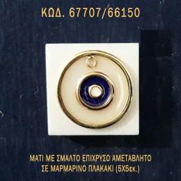 ΜΑΤΙ ΕΠΙΧΡΥΣΟ ΜΕ ΣΜΑΛΤΟ ΠΑΝΩ ΣΕ ΠΛΑΚΑΚΙ ΜΠΟΜΠΟΝΙΕΡΑ - ΔΩΡΟ  ΤΟΥΡΙΣΤΙΚΑ - SOUVENIR ΤΙΜΗ ΧΟΝΔΡΙΚΗΣ 67707/66150