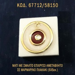 ΜΑΤΑΚΙ ΕΠΙΧΡΥΣΟ ΜΕ ΣΜΑΛΤΟ ΠΑΝΩ ΣΕ ΠΛΑΚΑΚΙ ΜΠΟΜΠΟΝΙΕΡΑ - ΔΩΡΟ  ΤΟΥΡΙΣΤΙΚΑ - SOUVENIR ΤΙΜΗ ΧΟΝΔΡΙΚΗΣ 67712/58150