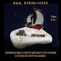 ΚΑΡΑΒΑΚΙ ΜΕ ΣΜΑΛΤΟ, ΤΟΠΟΝΥΜΙΑ ΚΑΙ ΚΝΩΣΣΟΣ ΣΕ ΒΟΤΣΑΛΟ ΜΕ ΓΚΛΙΤΕΡ ΜΠΟΜΠΟΝΙΕΡΑ - ΔΩΡΟ ΤΙΜΗ ΧΟΝΔΡΙΚΗΣ 67836/14225