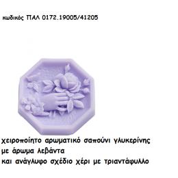 ΧΕΡΙ ΜΕ ΤΡΙΑΝΤΑΦΥΛΛΟ ΑΡΩΜΑΤΙΚΟ ΣΑΠΟΥΝΙ για μπομπονιέρες βάπτισης ΠΑΛ-0172.19005/41205