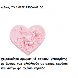 ΝΕΡΑΙΔΑ ΑΡΩΜΑΤΙΚΟ ΣΑΠΟΥΝΙ για μπομπονιέρες βάπτισης ΠΑΛ-0172.19006/41150