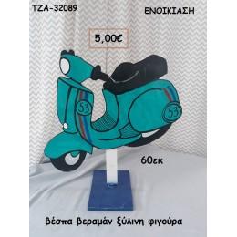 ΒΕΣΠΑ ΒΕΡΑΜΑΝ ΞΥΛΙΝΗ ΦΙΓΟΥΡΑ για ενοικίαση ΤΖΑ-32089 5.00€!!!!