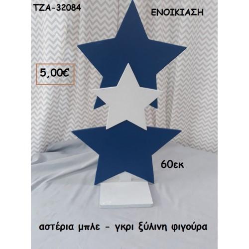ΑΣΤΕΡΙΑ ΜΠΛΕ - ΓΚΡΙ  ΞΥΛΙΝΗ ΦΙΓΟΥΡΑ για ενοικίαση ΤΖΑ-32084 5.00€!!!!