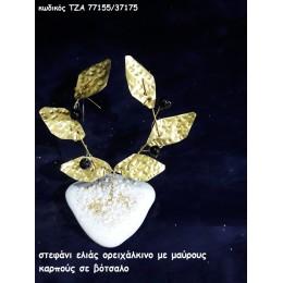 ΣΤΕΦΑΝΙ ΕΛΙΑΣ ΟΡΕΙΧΑΛΚΙΝΟ ΜΕ ΜΑΥΡΟΥΣ ΚΑΡΠΟΥΣ  για μπομπονιέρες - δώρα χονδρική τιμή ΤΖΑ 77155/37175