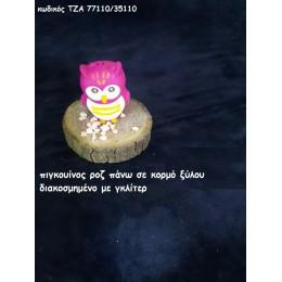 ΠΙΓΚΟΥΙΝΟΣ ΡΟΖ  ΣΕ ΞΥΛΟ ΚΟΡΜΟΥ για μπομπονιέρες - δώρα χονδρική τιμή ΤΖΑ 77110/35110