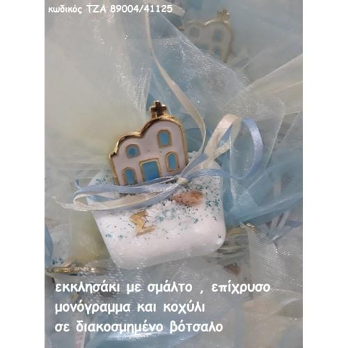 ΕΚΚΛΗΣΑΚΙ ΜΕ ΣΜΑΛΤΟ ΚΑΙ ΜΟΝΟΓΡΑΜΜΑ ΣΕ ΒΟΤΣΑΛΟ για μπομπονιέρες - δώρα χονδρική τιμή ΤΖΑ 89004/41125