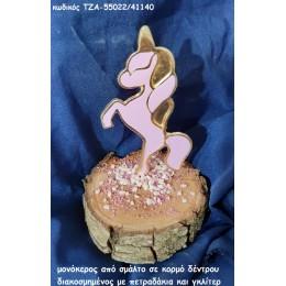 ΜΟΝΟΚΕΡΟΣ ΑΠΟ ΣΜΑΛΤΟ ΠΑΝΩ ΣΕ ΚΟΡΜΟ ΔΕΝΤΡΟΥ για γούρι-δώρο ΤΖΑ-55022/41140