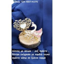 ΚΥΚΝΟΣ ΜΕ ΣΜΑΛΤΟ ΛΕΥΚΟ-ΡΟΖ ΚΑΙ ΔΕΝΤΡΟ ΚΑΡΔΙΑ ΣΕ ΚΟΡΜΟ ΔΕΝΤΡΟΥ για γούρι-δώρο χονδρική τιμή ΤΖΑ-5007/41270