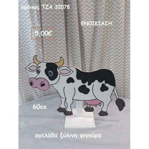 ΑΓΕΛΑΔΑ ΞΥΛΙΝΗ ΦΙΓΟΥΡΑ για ενοικίαση ΤΖΑ-32078 5.00!!!