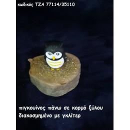 ΠΙΓΚΟΥΙΝΟΣ ΣΕ ΞΥΛΟ ΚΟΡΜΟΥ για μπομπονιέρες - δώρα χονδρική τιμή ΤΖΑ 77114/35110