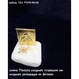 ΕΙΚΟΝΑ ΠΑΝΑΓΙΑ ΕΠΙΧΡΥΣΗ ΤΕΤΡΑΓΩΝΗ ΚΑΙ ΕΠΙΧΡΥΣΟ ΜΟΝΟΓΡΑΜΜΑ ΣΕ ΒΟΤΣΑΛΟ για μπομπονιέρες - δώρα χονδρική τιμή ΤΖΑ 77375/45130