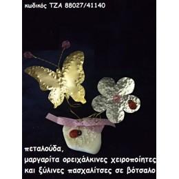 ΠΕΤΑΛΟΥΔΑ ΚΑΙ ΜΑΡΓΑΡΙΤΑ ΜΕ ΞΥΛΙΝΕΣ ΠΑΣΧΑΛΙΤΣΕΣ ΟΡΕΙΧΑΛΚΙΝΑ ΣΕ ΒΟΤΣΑΛΟ για μπομπονιέρες - δώρα χονδρική τιμή ΤΖΑ 88027/41140