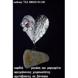 ΚΑΡΔΙΑ ΚΑΙ ΜΑΡΓΑΡΙΤΑ ΟΡΕΙΧΑΛΚΙΝΕΣ ΣΕ ΒΟΤΣΑΛΟ για μπομπονιέρες - δώρα χονδρική τιμή ΤΖΑ 88022/41140