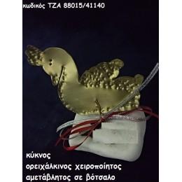 ΚΥΚΝΟΣ ΟΡΕΙΧΑΛΚΙΝΟΣ ΣΕ ΒΟΤΣΑΛΟ για μπομπονιέρες - δώρα χονδρική τιμή ΤΖΑ 88016/41140