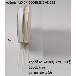 ΚΟΡΔΕΛΑ ΛΕΥΚΗ/ΜΠΕΖ ΟΡΓΑΝΤΙΝΑ ΜΕ ΣΑΤΕΝ ΡΕΛΙ 2ΕΚ χονδρική τιμή NO 14.00040.013/41362
