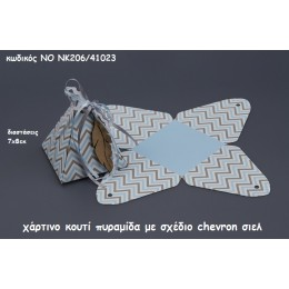 ΚΟΥΤΙ ΧΑΡΤΙΝΟ ΠΥΡΑΜΙΔΑ CHEVRON ΣΙΕΛ για μπομπονιέρες βάπτισης χονδρική τιμή ΝΟ NK206/41023