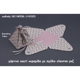 ΚΟΥΤΙ ΧΑΡΤΙΝΟ ΠΥΡΑΜΙΔΑ CHEVRON ΡΟΖ για μπομπονιέρες βάπτισης χονδρική τιμή ΝΟ NK206-1/41023