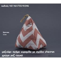 ΜΑΞΙΛΑΡΙ ΠΥΡΑΜΙΔΑ CHEVRON ΡΟΖ-ΛΕΥΚΟ για μπομπονιέρες βάπτισης χονδρική τιμή ΝΟ NK1722/41046