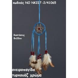 ΟΝΕΙΡΟΠΑΓΙΔΑ ΤΥΡΚΟΥΑΖ ΧΡΩΜΑ για μπομπονιέρες βάπτισης χονδρική τιμή ΝΟ NK227-2/41065