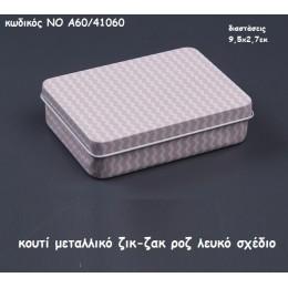 ΖΙΚ-ΖΑΚ ΡΟΖ-ΛΕΥΚΟ ΚΟΥΤΙ ΜΕΤΑΛΛΙΚΟ  για μπομπονιέρες βάπτισης χονδρική τιμή ΝΟ ΝΚΑ60/41060