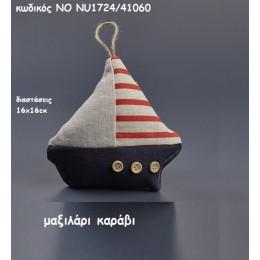 ΜΑΞΙΛΑΡΙ ΚΑΡΑΒΙ για μπομπονιέρες βάπτισης χονδρική τιμή ΝΟ NU1724/41060