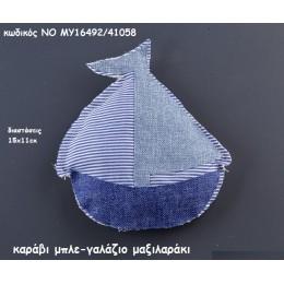 ΚΑΡΑΒΙ ΓΑΛΑΖΙΟ-ΜΠΛΕ ΜΑΞΙΛΑΡΙ  για μπομπονιέρες βάπτισης χονδρική τιμή ΝΟ MY16492/41058