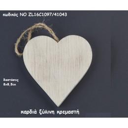 ΚΑΡΔΙΑ ΚΡΕΜΑΣΤΗ ΞΥΛΙΝΗ για μπομπονιέρες βάπτισης χονδρική τιμή ΝΟ ZL16C1097/41043