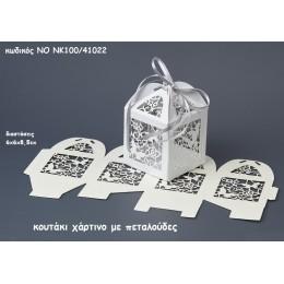 ΠΕΤΑΛΟΥΔΕΣ ΚΟΥΤΙ ΧΑΡΤΙΝΟ  για μπομπονιέρες γάμου ΝΟ NK100/41022