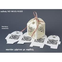 ΚΑΡΔΙΕΣ ΚΟΥΤΙ ΧΑΡΤΙΝΟ  για μπομπονιέρες γάμου ΝΟ NU100/41022