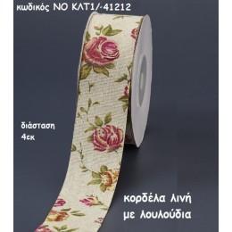 ΚΟΡΔΕΛΑ ΛΙΝΗ ΜΕ ΛΟΥΛΟΥΔΙΑ για μπομπονιέρες-αμπαλάζ NO ΚΛΤ1/41212