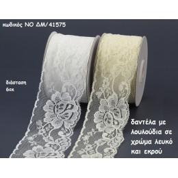 ΚΟΡΔΕΛΑ ΔΑΝΤΕΛΑ  για μπομπονιέρες-αμπαλάζ NO ΔΜ/41575