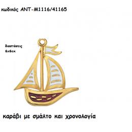 ΚΑΡΑΒΙ  ΜΕ ΣΜΑΛΤΟ ΓΙΑ ΓΟΥΡΙ-ΔΩΡΟ ΑΝΤ-Μ1116/41165