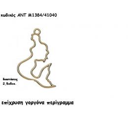 ΓΟΡΓΟΝΑ ΕΠΙΧΡΥΣΗ ΠΕΡΙΓΡΑΜΜΑ ΓΙΑ ΓΟΥΡΙ-ΔΩΡΟ ΑΝΤ-Μ1384/41040