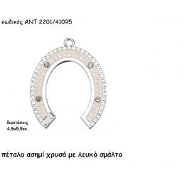 ΠΕΤΑΛΟ ΜΕ ΛΕΥΚΟ ΣΜΑΛΤΟ  για γούρι-δώρο χονρική τιμή ΑΝΤ-2201/41095