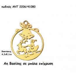 ΑΗ ΒΑΣΙΛΗΣ ΣΕ ΜΠΑΛΑ ΕΠΙΧΡΥΣΗ ΚΑΙ ΧΡΟΝΟΛΟΓΙΑ για γούρι-δώρο χονδρική τιμή ΑΝΤ-2206/041080