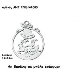 ΑΗ ΒΑΣΙΛΗΣ ΣΕ ΜΠΑΛΑ ΕΠΑΡΓΥΡΗ ΚΑΙ ΧΡΟΝΟΛΟΓΙΑ για γούρι-δώρο χονδρική τιμή ΑΝΤ-2206Α/41080