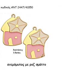 ΑΝΕΜΟΜΥΛΟΣ ΜΕ ΡΟΖ ΣΜΑΛΤΟ  για γούρι-δώρο χονδρική τιμή ΑΝΤ-2447/41050