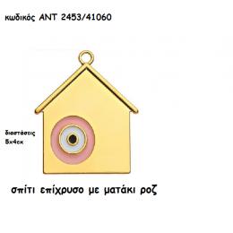 ΣΠΙΤΙ ΕΠΙΧΡΥΣΟ ΜΕ ΜΑΤΑΚΙ ΚΑΙ ΧΡΟΝΟΛΟΓΙΑ για γούρι-δώρο χονδρική τιμή ΑΝΤ-2453/41060