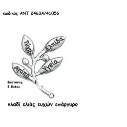 ΚΛΑΔΙ ΕΛΙΑΣ ΕΥΧΩΝ ΕΠΑΡΓΥΡΟ ΜΕ ΧΡΟΝΟΛΟΓΙΑ για γούρι-δώρο χονδρική τιμή ΑΝΤ-2463Α/41056
