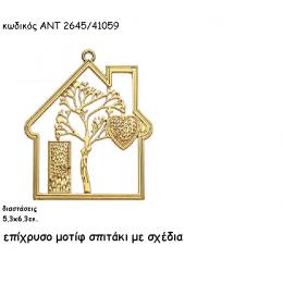ΣΠΙΤΑΚΙ ΜΟΤΙΦ ΕΠΙΧΡΥΣΟ ΜΕ ΣΧΕΔΙΑ  για γούρι-δώρο χονδρική τιμή ΑΝΤ-2645/41059