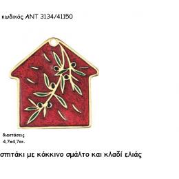 ΣΠΙΤΑΚΙ ΜΕ ΚΟΚΚΙΝΟ ΣΜΑΛΤΟ ΚΑΙ ΚΛΑΔΙ ΕΛΙΑΣ για γούρι-δώρο χονδρική τιμή ΑΝΤ-3134/41150
