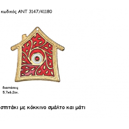 ΣΠΙΤΑΚΙ ΜΕ ΚΟΚΚΙΝΟ ΣΜΑΛΤΟ ΚΑΙ ΜΑΤΙ για γούρι-δώρο χονδρική τιμή ΑΝΤ-3147/41180