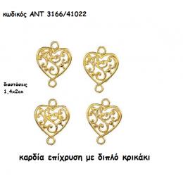 ΚΑΡΔΙΑ ΕΠΙΧΡΥΣΗ ΜΕ ΔΙΠΛΟ ΚΡΙΚΑΚΙ για γούρι-δώρο χονδρική τιμή ΑΝΤ-3166/41022