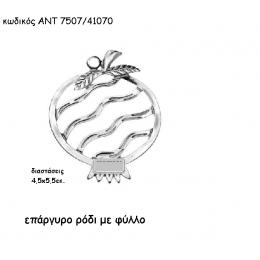 ΡΟΔΙ ΜΕ ΦΥΛΛΟ ΕΠΑΡΓΥΡΟ  για γούρι-δώρο χονδρική τιμή ΑΝΤ-7507/41070