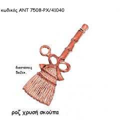ΣΚΟΥΠΑ ΡΟΖ ΧΡΥΣΟ  για γούρι-δώρο χονδρική τιμή ΑΝΤ-7508-ΡΧ/41040