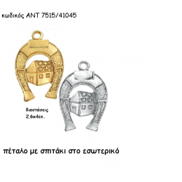 ΠΕΤΑΛΟ ΕΠΑΡΓΥΡΟ Η' ΕΠΙΧΡΥΣΟ ΜΕ ΣΠΙΤΑΚΙ για γούρι-δώρο χονδρική τιμή ΑΝΤ-7515/41045